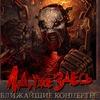 HMR - thrash / heavy metal band: Ад уже здесь!