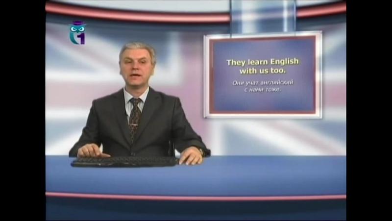 Английский язык для продолжающих. Наречия и фразовые глаголы (6 часть, 2015)