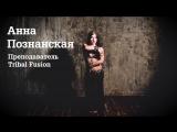Анна Познанская  - Трайбл фьюжн промо