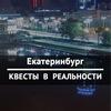 Квесты в Екатеринбурге
