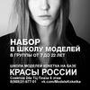"""Школа Моделей """"Кокетка"""" в Новороссийске"""
