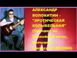 Александр Волокитин - ЭРОТИЧЕСКАЯ КОЛЫБЕЛЬНАЯ (Спокойной ночи, малыши!) (Запись 27.09.2004)