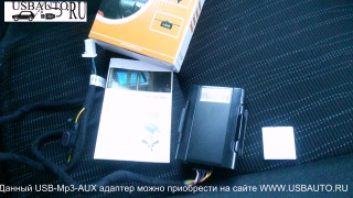 Установка USB-Mp3-AUX адаптера (Yatour / Xcarlink / DMC9088) на Toyota Auris