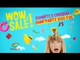 Смотрите видео и узнавайте о лучших скидках Wow Sale