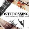 Посткроссинг | Postcrossing | Посткроссинг