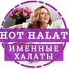 Hot Halat - Махровые халаты с именной вышивкой