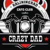 «Кафе-клуб CRAZY DAD»
