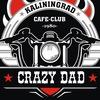 «Банкетный зал CRAZY DAD»