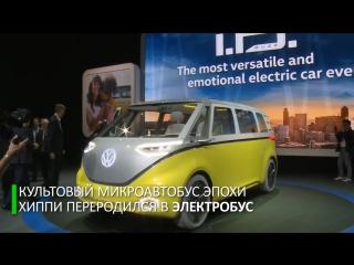 Микроавтобус для современных хиппи показали в Детройте