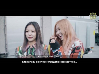 [Fansub GDn Ent.] BLACKPINK - PLAYING WITH FIRE [BEHIND THE SCENES] (рус саб)
