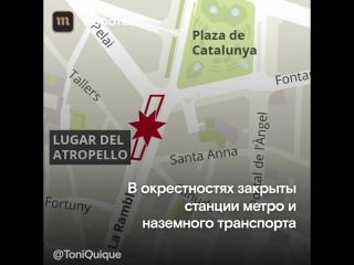 Фургон врезался в толпу прохожих в Барселоне