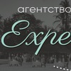 Туры от EXPERT TRAVEL - Турагентство Томск