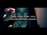 Мари Краймбрери - Пьяную (Lyrics, Текст Песни)