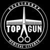 💈TOPGUN Barbershop Челябинск💈