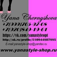 Yana Style ( ОПТ ЗАКУПКИ С САДОВОДА И ЛЮБЛИНО)