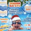 Зимний спортивный лагерь со школой водного поло