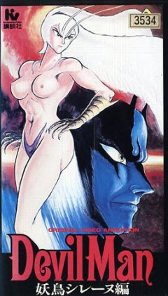 Аниме Человек-дьявол / Devilman ( OVA 1 и -2 ) [ серии 2 из 2 ] RUS