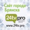 Сайт города Брянска - 24tv.pro