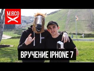 """Вручение iPhone 7 победителю в """"Мегаконкурсе """""""