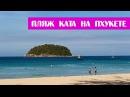 Пляж Ката на Пхукете описание рестораны рынки ♒ Kata Beach Phuket