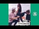 Подборка Лучших Вайнов 2017 Русские и Казахские вайны Самые ЛУЧШИЕ приколы 42