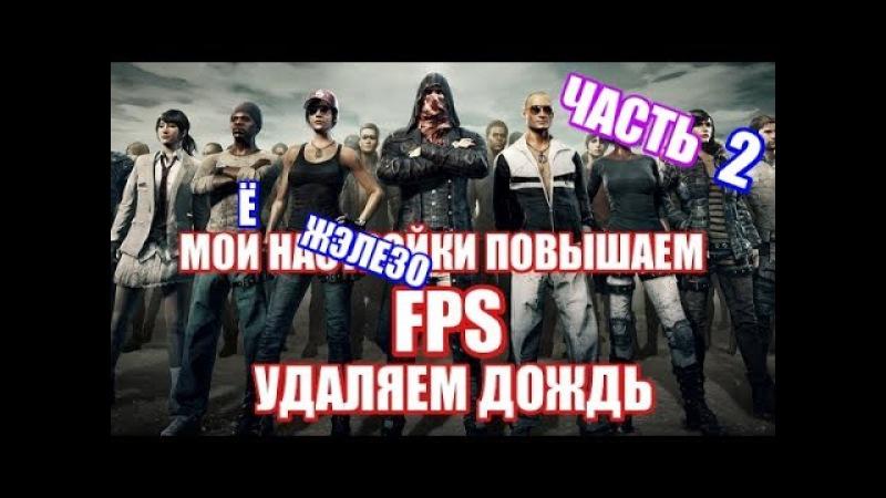 МОЁ ЖЕЛЕЗО : ПОВЫШЕНИЕ FPS ЗА СЧЕТ ЛАЙФХАКОВ С ЖЕЛЕЗОМ в PUBG Playerunknown's Battlegrounds
