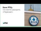 Банк РПЦ что могло разорить Пересвет