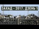 Вучэньні Захад 2017 Брыфінг з Мінабароны УЖЫВУЮ РадыёСвабода