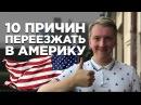 10 ПЛЮСОВ США ПРИЧИНЫ ПЕРЕЕЗЖАТЬ В АМЕРИКУ ЧЕМ АМЕРИКА КРУЧЕ РОССИИ