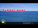 Чёрное море. Крым