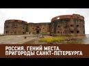 Пригороды Санкт-Петербурга. Россия. Гений места 🌏 Моя Планета
