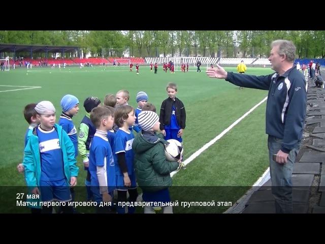 Динамо-2009 (Кострома) турнир по футболу 27-28 мая 2017 г. (1-й день)