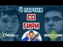 Гири - Со, 4 партия, 5+2. Ферзевый гамбит. Speed chess 2017. Шахматы. Сергей Шипов
