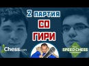 Гири - Со, 2 партия, 5+2. Ферзевый гамбит. Speed chess 2017. Шахматы. Сергей Шипов