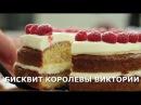 Бисквит Королевы Виктории пошаговый видеорецепт