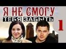 Хороший сериал Я не смогу тебя забыть 15 года. Русская мелодрама с Александром Пашковым.