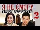 Хороший сериал Я не смогу тебя забыть 2015. Русское кино с Александром Пашковым.
