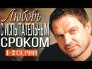 Андрей Биланов и Алла Юганова в фильме Любовь с испытательным сроком 1 серия
