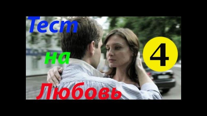 Александр Ратников в фильме Тест на любовь 4 серия