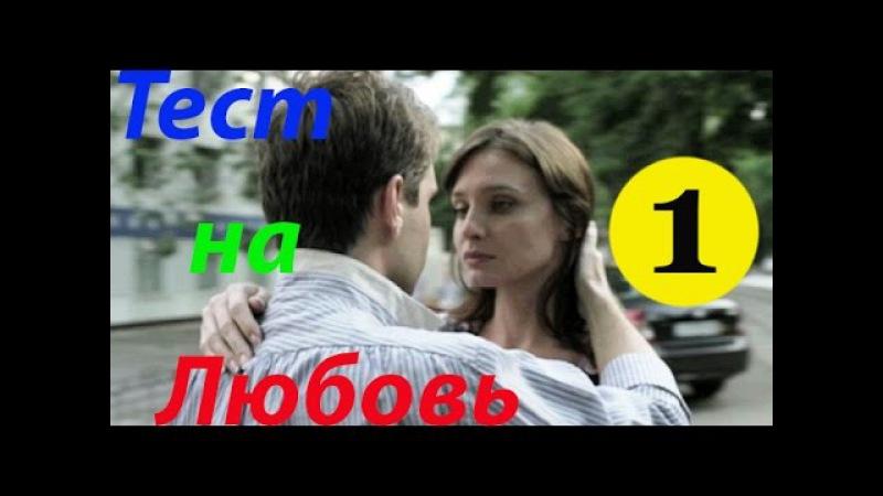 Александр Ратников в фильме Тест на любовь 1 серия