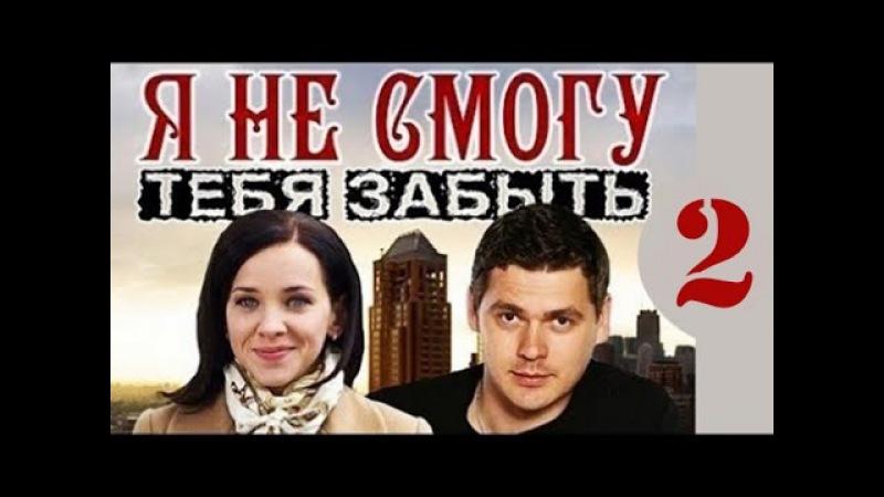 Лучший сериал Я не смогу тебя забыть 2015. Русское кино с Александром Пашковым.