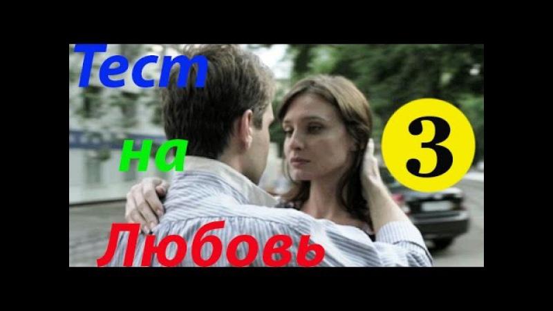 Александр Ратников в фильме Тест на любовь 3 серия