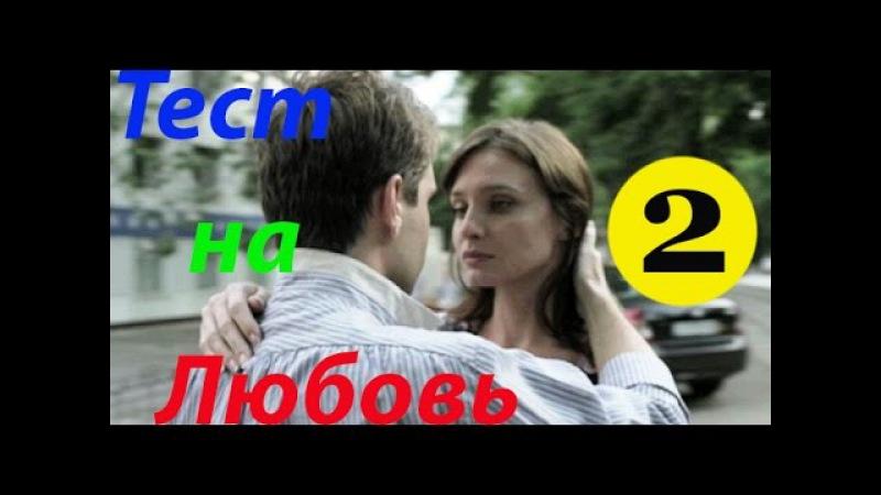 Александр Ратников в фильме Тест на любовь 2 серия