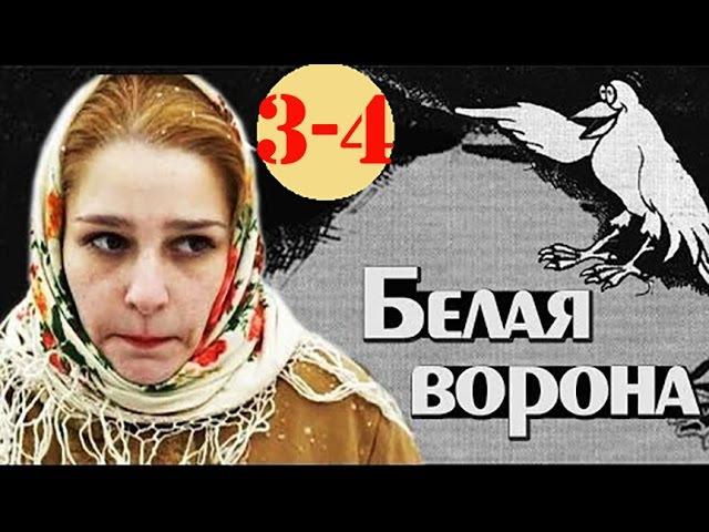 Глафира Тарханова и Иван Жидков в фильме Белая ворона 3 4 серия