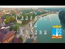 Славянск на Кубани Краснодарский край Krasnodarskiy kray Slavyansk na Kubani