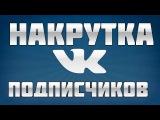 Как накрутить лайки, подписчиков Вконтакте. БЕСПЛАТНАЯ накрутка лайков в ВК 2017!