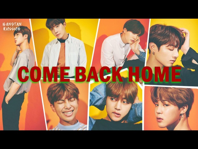 [RUS SUB] BTS - COME BACK HOME