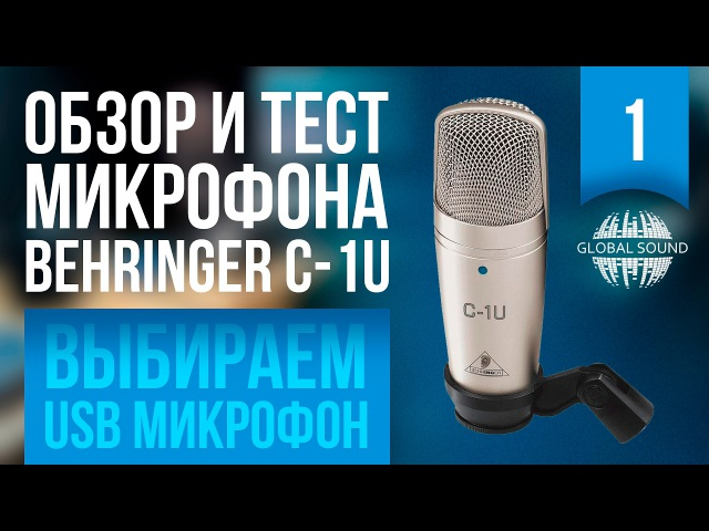 Обзор и тест микрофона Behringer C-1U