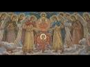 Жития Святых Собор Архистратига Михаила и прочих Небесных Сил бесплотных