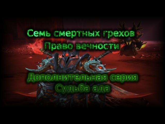 WarcraftIII - Семь смертных грехов: Право вечности(Дополнительная серия: Судьба ада)